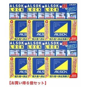 防犯グッズ 窓用 補助錠 ALSOK純正品 アルソックロック /お買い得6個パック|kaginokuraya