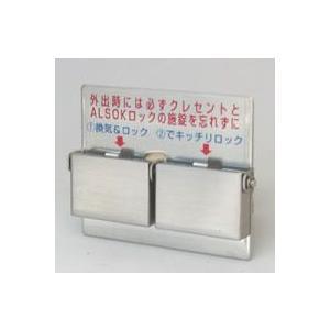 防犯グッズ 窓用 補助錠 ALSOK純正品 アルソックロック 窓開け防止|kaginokuraya|02