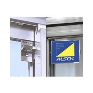 防犯グッズ 窓用 補助錠 ALSOK純正品 アルソックロック 窓開け防止|kaginokuraya|03