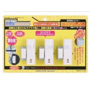 防犯グッズ 窓・ドア用 振動センサー ブザー 音嫌い7号 3個セット DS-SE-7V|kaginokuraya