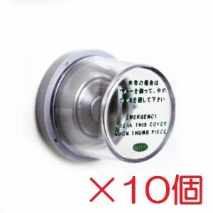 非常用カバー シリンダー サムターン用 台座付/取付枠付 お買い得10個パック FUKI/iNAHO kaginokuraya
