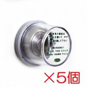 非常用カバー シリンダー サムターン用 台座付/取付枠付 お買い得5個パック FUKI/iNAHO 在庫有り|kaginokuraya