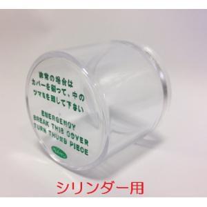 非常用カバー シリンダー サムターン用 カバーのみ FUKI/iNAHO kaginokuraya