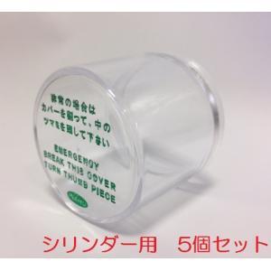 非常用カバー シリンダー サムターン用 カバーのみ お買い得5個セット FUKI/iNAHO kaginokuraya