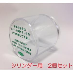 非常用カバー シリンダー サムターン用 カバーのみ お買い得2個セット FUKI/iNAHO kaginokuraya