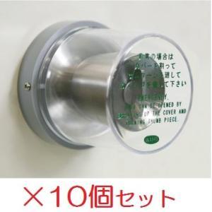 非常用カバー ドアノブ サムターン用 台座付/取付枠付 お買い得10個パック FUKI/iNAHO kaginokuraya
