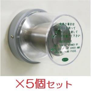 非常用カバー ドアノブ サムターン用 台座付/取付枠付 お買い得 5個パック FUKI/iNAHO kaginokuraya