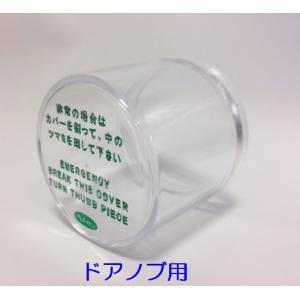 非常用カバー ドアノブ サムターン用カバーのみ FUKI/iNAHO kaginokuraya