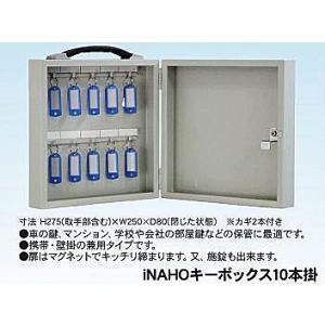 鍵の保管・管理 iNAHO キーボックス10本掛 携帯持運び・壁掛固定の兼用(カギ付き) kaginokuraya