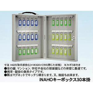 鍵の保管・管理 iNAHO キーボックス30本掛 携帯持運び・壁掛固定の兼用(カギ付き) kaginokuraya