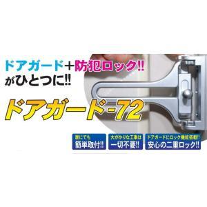 ドアガード+防犯ロック 補助錠/安心の二重ロック|kaginokuraya