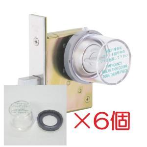 MIWA/美和ロック 非常用カバー シリンダー用 台座付/取付枠付 お買い得6個パック 833K67 MMカバーU kaginokuraya