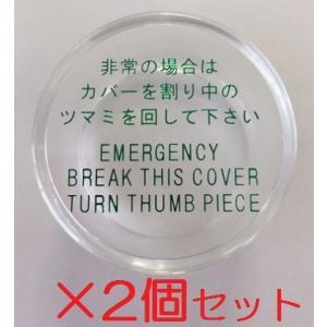 MIWA/美和ロック 非常用カバー シリンダー用 カバーのみ お買い得2個セット 833K67 MMカバー kaginokuraya