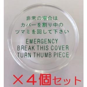 MIWA/美和ロック 非常用カバー シリンダー用 カバーのみ お買い得4個セット 833K67 MMカバー kaginokuraya