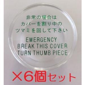 MIWA/美和ロック 非常用カバー シリンダー用 カバーのみ お買い得6個セット 833K67 MMカバー kaginokuraya
