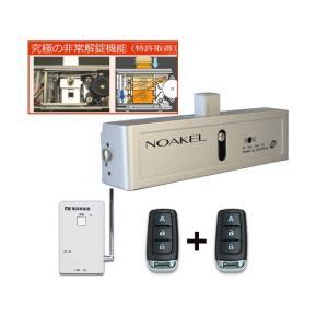 NOAKEL リモコン錠 MEHセット(本体1台 + リモコン2個 + 内蔵非常解錠器付き + 電話解錠器1台) オートロック機能有り 後付け 電子錠 電池式 EXC-7500D-Premium kagiproshop