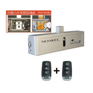 NOAKEL リモコン錠 MTセット(本体1台 + リモコン2個 + 内蔵非常解錠器付き)【オートロック機能有り】 後付け 電子錠 電池式 EXC-7500D-MTH2 【送料無料】 kagiproshop