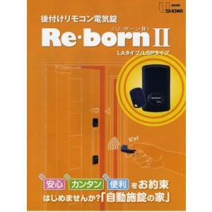 SHOWA(ショウワ) 後付け リモコン錠 Re・born2 (リ・ボーン2) LSPタイプ  リモコン式サムターン錠 Reborn2 (リボーン2)|kagiproshop