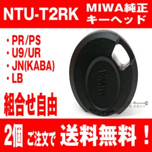 NTU-T2RK MIWA 純正 ノンタッチキー 交換用 キーヘッド