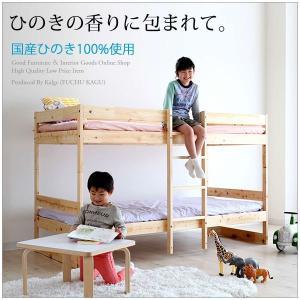 【送料無料】 二段ベッド 2段ベッド 国産ひのきすのこ 木製ベッド (サイズ:横幅97×長さ201×...