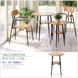 サイドテーブル おしゃれ 木製 円形 収納棚付き カフェテーブル|kagle