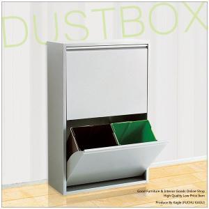 ダストボックス ごみ箱 ゴミ箱 分別タイプ|kagle