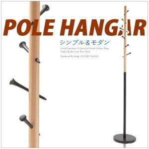 【送料無料】 ポールハンガー  ■サイズ 横幅280 × 奥行280 × 高さ1730 mm ■材質...
