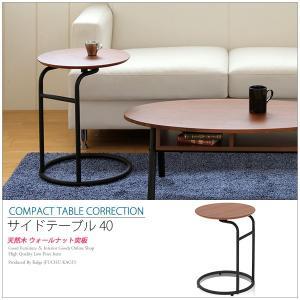 サイドテーブル おしゃれ 木製 カフェ ソファ テーブル ナイトテーブル|kagle