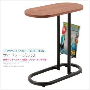 サイドテーブル おしゃれ 木製 カフェ ソファ テーブル ブックスタンド|kagle