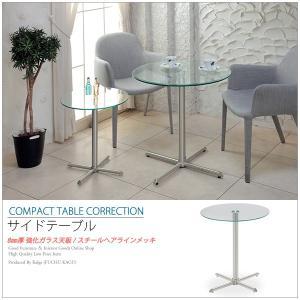 サイドテーブル おしゃれ ガラス 円形 ソファ テーブル ガラステーブル|kagle