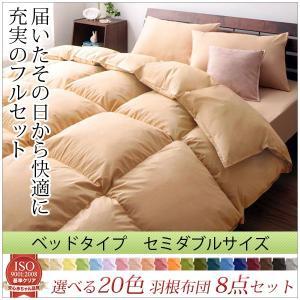 布団セット セミダブル 羽根布団 ベッド用の写真