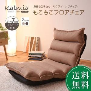 国産(日本製)座椅子 座り心地NO-1!もこもこリクライニングチェア|kagle