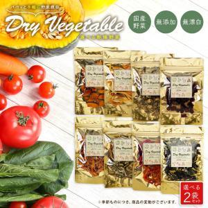 メール便 選べる 乾燥野菜 2袋セット ドライベジタブル 国産 保存料無添加 無漂白