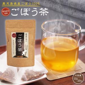 【200円OFFクーポン】 ごぼう茶 国産 ティーパックタイプ 1.5g×20袋入 送料無料 メール...