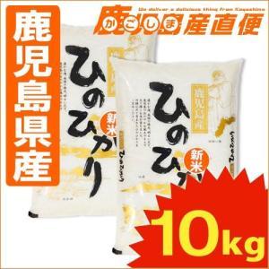 「平成29年度 鹿児島県産ひのひかり 10kg(5kg×2)...