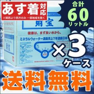財宝温泉 20L×3ケース 天然水 温泉水  ミネラルウォー...
