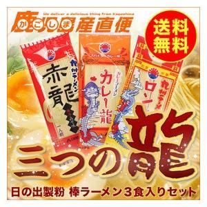 「ラーメン 日の出製粉  三つの龍」ロン龍/赤龍/カレー龍 ...