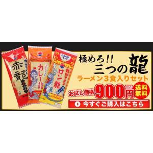 「ラーメン 日の出製粉  三つの龍」ロン龍/赤龍/カレー龍 拉麺セット 3種各1人前」九州とんこつ |kago-cyoku|02