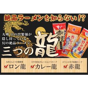 「ラーメン 日の出製粉  三つの龍」ロン龍/赤龍/カレー龍 拉麺セット 3種各1人前」九州とんこつ |kago-cyoku|04