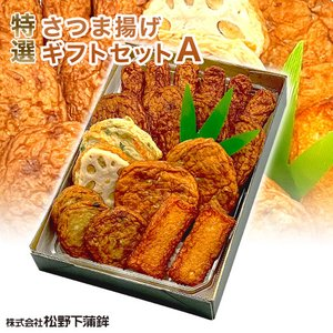 父の日 プレゼント 食べ物 さつま揚げ ギフト セットA 松野下蒲鉾 さつまあげ 鹿児島県産 特産品