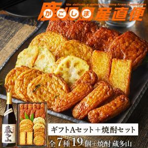 鹿児島県・枕崎特産品 さつま揚げのギフトセットです!なつかしいあの味、また食べたくなる伝統の味!ご家...