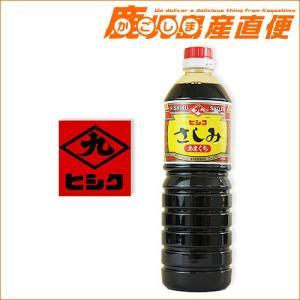 ヒシク 醤油  さしみ あまくち 1L しょうゆ 九州 鹿児島 藤安醸造