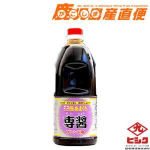 ヒシク 醤油  専醤  極あまくち 1L しょうゆ 九州 鹿児島 藤安醸造