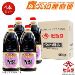 ヒシク 醤油  専醤 極あまくち 1L×4本 しょうゆ 九州 鹿児島 藤安醸造 ギフト