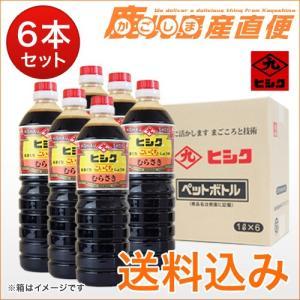 鹿児島甘口醤油 くせがなくソフトな味の醤油!  塩分15% 送料込み! お得な6本セット