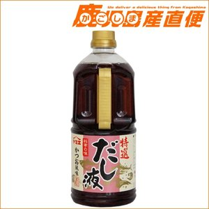 「ヤマエ  特選だし液 かつお風味 1L」 九州 ヤマエ食品工業