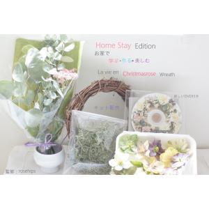 La vie en Christmasrose Wreath キット 花、ガーデニング ドライフラワー (44698)|kagoen-nursery