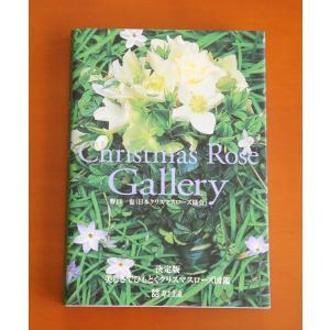 書籍 「クリスマスローズギャラリー」 kagoen-nursery