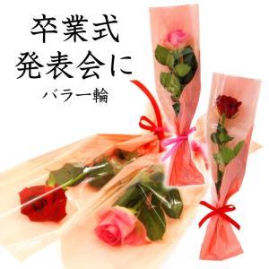 一輪の花 卒業祝い バラ1輪花束 10本以上でお届け