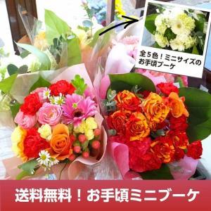 花束 安い ミニブーケ 誕生日 送別会 プレゼント...